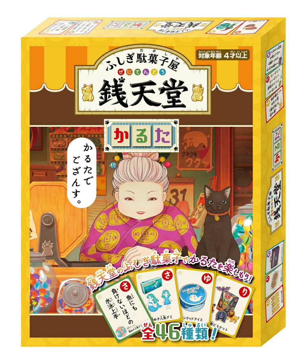 TVアニメ ふしぎ駄菓子屋 銭天堂 かるた