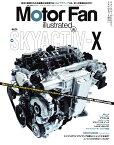 Motor Fan illustrated(vol.132) 特集:マツダ・スカイアクティブX (モーターファン別冊)