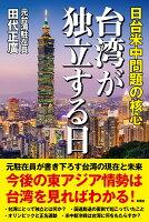 台湾が独立する日