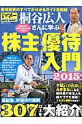【楽天ブックスならいつでも送料無料】桐谷広人さんに学ぶ株主優待入門(2015)