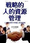 戦略的人的資源管理 人材派遣業の理論と実証研究 (HRMブックス) [ 木村琢磨 ]