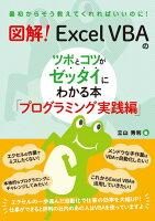 図解! Excel VBAのツボとコツがゼッタイにわかる本 プログラミング実践編