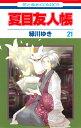 夏目友人帳 21 (花とゆめコミックス) [ 緑川ゆき ]