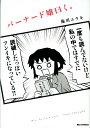 バーナード嬢曰く。 (IDコミックス REXコミックス) [ 施川ユウキ ]