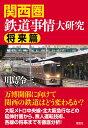 関西圏鉄道事情大研究 将来篇 [ 川島令三 ]