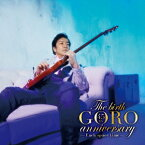 The birth GORO anniversary [ 野口五郎 ]