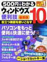 500円でわかる ウィンドウズ10便利技 最新版 (学研コン...