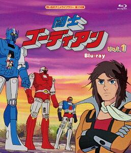 闘士ゴーディアン Blu-ray Vol.1【想い出のアニメライブラリー 第116集】【Blu-ray】
