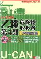 U-CANの乙種第4類危険物取扱者 予想問題集