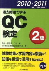 【送料無料】過去問題で学ぶQC検定2級(2010・2011) [ QC検定過去問題解説委員会 ]