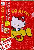 ハローキティ40周年記念版ミニクリアファイル&ネイルシールBOOK TVガイド キャラクターブランドシリーズ ([バラエティ])