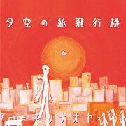 モリナオヤ「夕空の紙飛行機(7inch Single Record)」※TVアニメ「はじめの一歩」エンディングテーマ【アナログ盤】