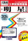 明星中学校(2020年春受験用) (大阪府国立・公立・私立中学校入学試験問題集)