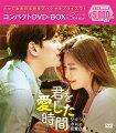 君を愛した時間〜ワタシとカレの恋愛白書 コンパクトDVD-BOX