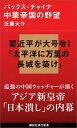 パックス・チャイナ 中華帝国の野望 (講談社現代新書) [ 近藤 大介 ]