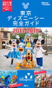 東京ディズニーシー完全ガイド 2017-2018 (Disney in Pocket) [ 講談社 ]