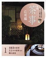 実用 茶事 応用編 1