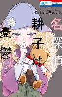 名探偵 耕子は憂鬱 1