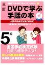 DVDで学ぶ手話の本(5級)3訂 (手話でステキなコミュニケ