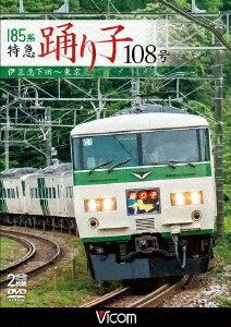 185系 特急踊り子108号 伊豆急下田〜東京