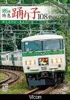185系 特急踊り子108号 伊豆急下田〜東京 [ (鉄道) ]