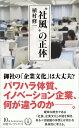 """""""社風""""の正体 (日経プレミアシリーズ) [ 植村 修一 ]"""