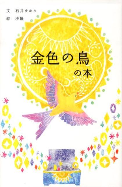 金色の鳥の本 [ 石井ゆかり ]