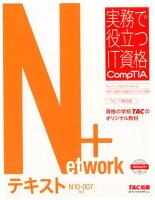 ネットワークをゼロから学べる。合格に必要な全知識をわかりやすく解説。