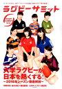 ラグビーサミット(第2回) 大学ラグビーが日本を熱くする! [ 『ラグビーサミット』編集部 ]