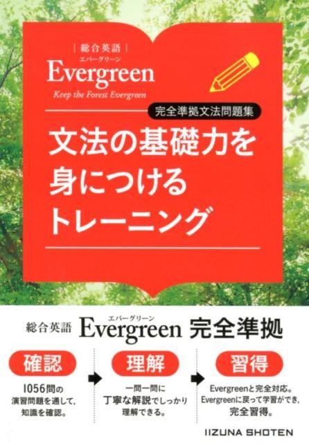 学習参考書・問題集, 高校・大学受験  Evergreen