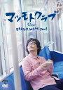 ヒトミシリ want you ! [ マツモトクラブ ]