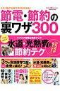 【送料無料】節電・節約の裏ワザ300