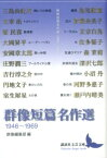 群像短篇名作選 1946〜1969 (講談社文芸文庫) [ 群像編集部 ]