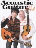 アコースティック・ギター・ブック(44)