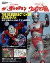 エンターテインメントアーカイブ「ザ☆ウルトラマン/ウルトラマン80」