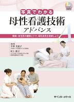写真でわかる母性看護技術 アドバンス