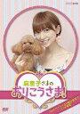 NHK DVD::麻里子さまのおりこうさま! [ 篠田麻里子 ] - 楽天ブックス