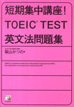 短期集中講座! TOEIC TEST英文法問題集