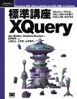 標準講座XQuery XQuery、XPath、SQL/XMLの文脈でX (Programmer's selection) [ ジム・メルトン ]