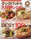 【送料無料】クックパッドの大好評レシピ 本当においしいBEST100