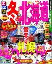 【送料無料】るるぶ冬の北海道('12)