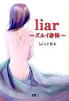 liar〜ズルイ身体〜