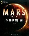 MARS 火星移住計画 [ レオナード・デイヴィッド ]