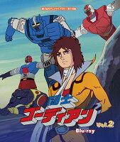 闘士ゴーディアン Blu-ray Vol.2【想い出のアニメライブラリー 第116集】【Blu-ray】