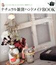 【送料無料】ナチュラル雑貨ハンドメイドBOOK