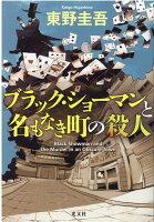 東野圭吾『ブラック・ショーマンと名もなき町の殺人』表紙