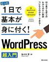 WordPress超入門 (たった1 日で基本が身に付く!) [ 佐々木恵 ]