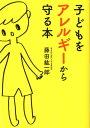 【送料無料】子どもをアレルギーから守る本 [ 藤田紘一郎 ]