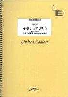 LBS1559 革命デュアリズム/水樹奈々 X T.M.Revolution