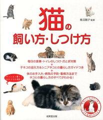 【送料無料】猫の飼い方・しつけ方 [ 青沼陽子 ]